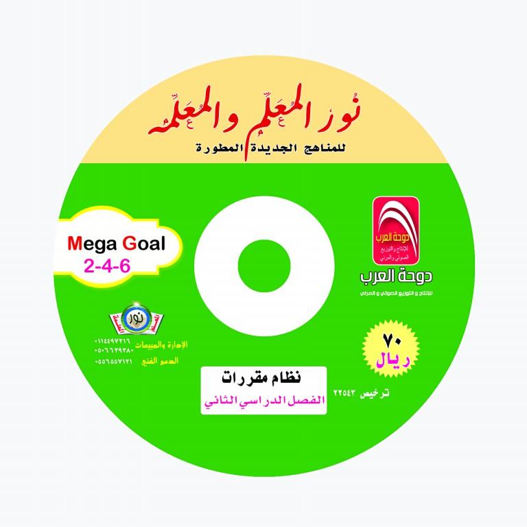 حل mega goal 4 الطالب